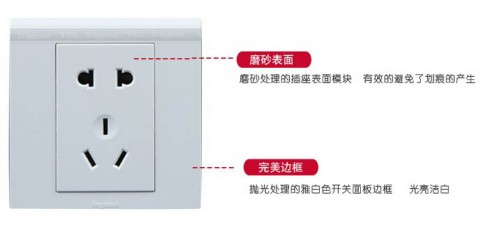 开关插座选购图文指南               有些产品设计不到位,二孔插口和