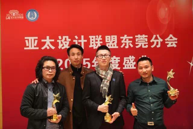 亚太设计师联盟东莞2015年度盛典