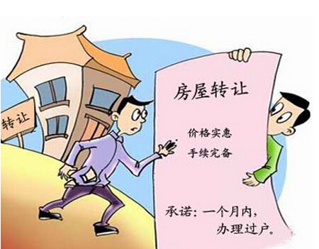 房产证过户办理流程所需材料及费用