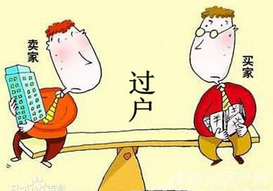 南京二手房过户流程及交易税费