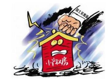 2016最新青岛小产权房政策