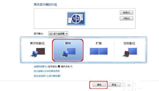 第一步:台式机电脑连接投影仪的方法有