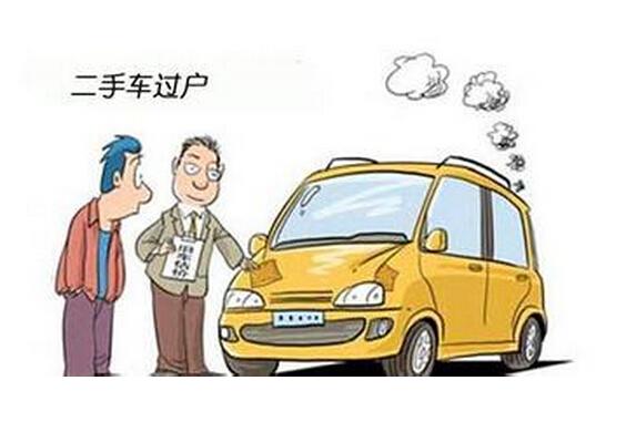 汽车过户需要多少钱