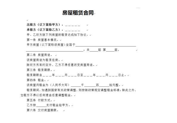 个人房屋租赁合同范本      出租方(甲方):   承租方(乙方):    根据