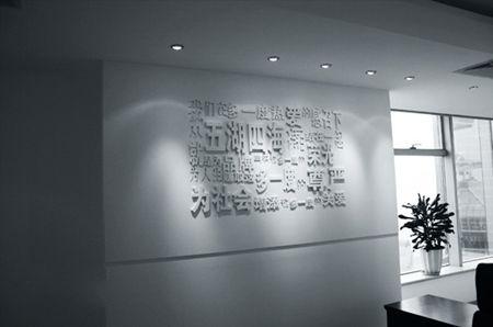 办公室墙壁装修设计 办公室墙壁设计图
