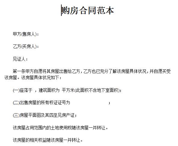 购房协议书怎么写 购房协议书范本-装修保障网