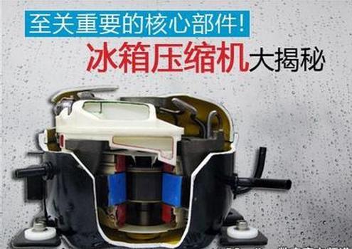 冰箱压缩机工作原理,冰箱压缩机价格