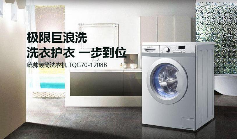 百科 品牌百科 家电品牌 洗衣机品牌 统帅洗衣机       统帅是海尔