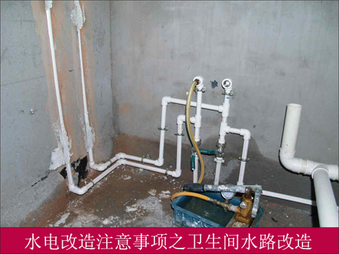 家庭装修水电改造 水电改造注意事项有哪些