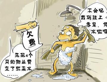 房东能不能停水停电呢 房东停水停电算违规吗