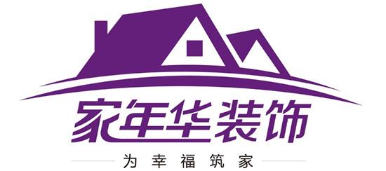 家年华装饰介绍 北京家年华装饰有限责任公司(简称:家年华装饰),是北京海天装饰集团旗下的全资子公司。家年华装饰是集团为了满足客户整体家装需求而创立的品牌,公司建立了特许加盟管理体系,自主研发出一套先进的特许连锁管理经营模式,确保加盟企业健康成长和持续发展。集团自1995年成立至今,通过多品牌、多模块的连锁运营;目前在全国拥有两百多家分支机构,全力打造装饰行业高端产业链,建立中国家居第一商业平台。 家年华装饰是中国建筑装饰协会、北京室内装饰协会会员单位,拥有设计、施工双乙级资质,公司是集设计、施工、主材、