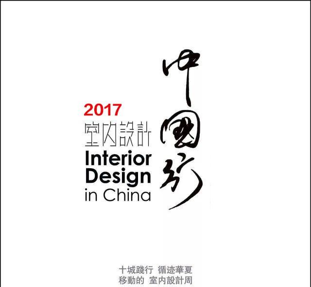 设计中国行-设计奥斯卡