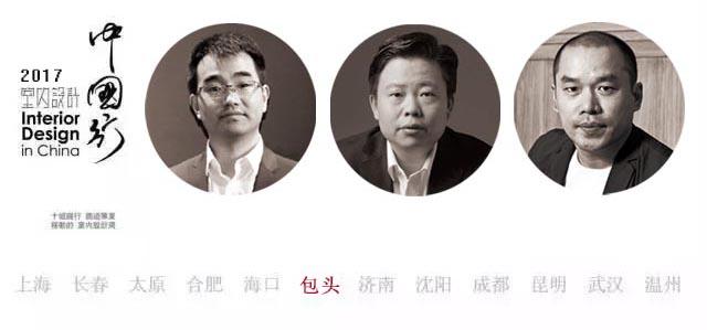 设计大师中国行-7月设计奥斯卡