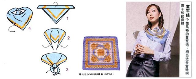【图】方巾的系法 方巾的系法图解