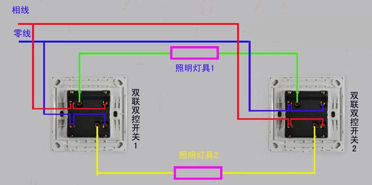 装修学堂 材料订购 什么是双联开关 双联开关接线图       这两条电路