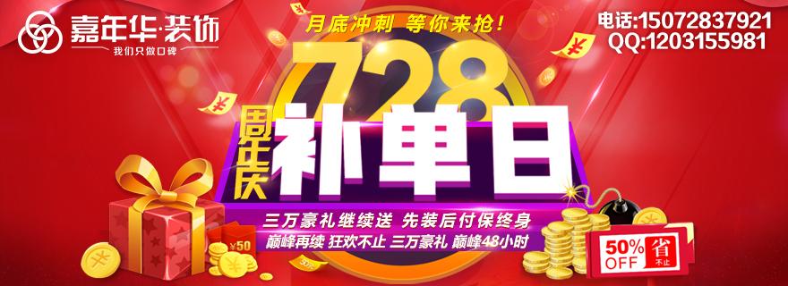 7月28日周年庆 ,补单日