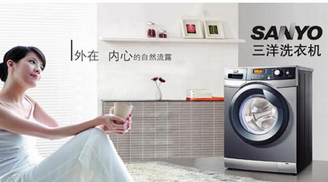 三洋洗衣机怎么样 三洋洗衣机好不好