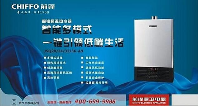 前锋热水器怎么样?前锋热水器主要以燃气热水器和电热水器为主,并获得了中国名牌产品。那么,前锋热水器怎么样呢?前锋热水器价格是多少?我们一起来看看下文吧!      前锋热水器怎么样   前锋电子电器集团股份有限公司是我国最早研制和生产电子仪器的大型军工骨干企业之一,如今是我国最大的三大类型热水器(快速式、容积式、双功能)生产厂家之一,并依托雄厚的企业实力,成为为万千家庭提供整体厨房解决方案的整合服务商。前锋生产以燃气和电热水器、灶具、抽油烟机、消毒柜、橱柜等为代表的厨卫电器、家庭整体厨房产品,其