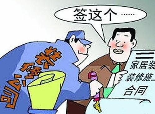中消协揭示家装行业七大痛点