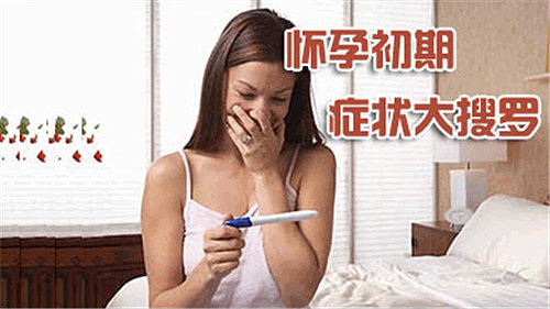 生活小常识:怀孕有哪些症状 怀孕后多久会有反应
