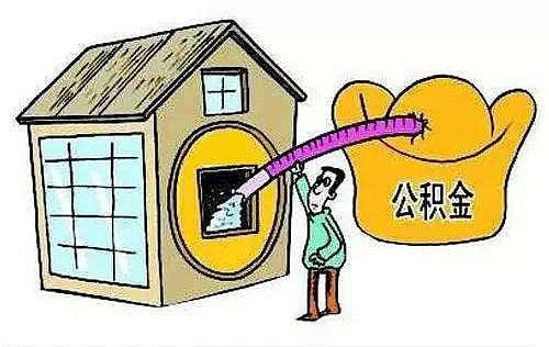 买房公积金怎么提取 二套房提取公积金流程