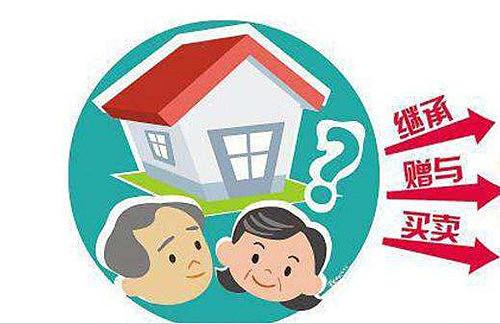 如何办理房屋继承过户流程 继承过户需要多少费用