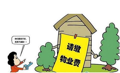 商品房交房必备条件 商品房交房注意事项