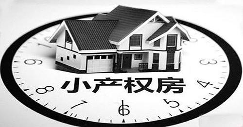 没有产权的房子能买吗 没有产权的房子缺点有哪些