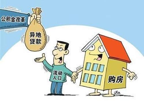 买房按揭所需资料_异地购房贷款条件 异地购房提取公积金所需证件 - 装修保障网