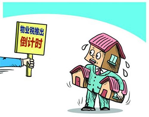不动产税是什么 不动产税和房产税有什么区别