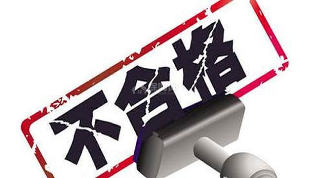 云南省质监局:4个批次儿童家具产品实物质量不合格