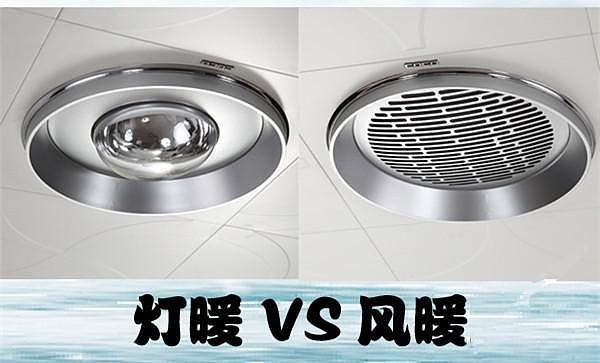 灯暖浴霸vs风暖浴霸哪个好 告别选择困难