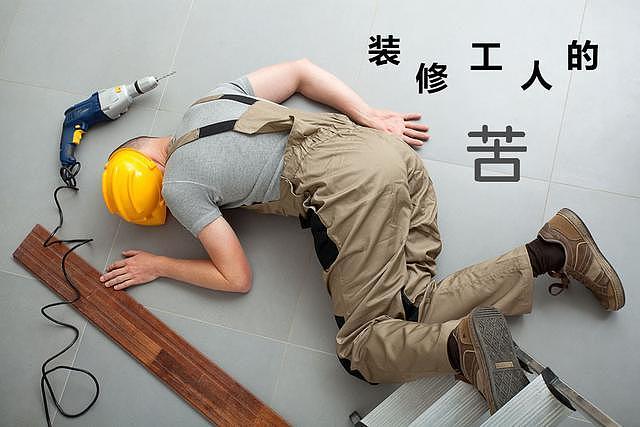 请装修工人一天要给多少工钱 装修工人捞油水手段揭秘