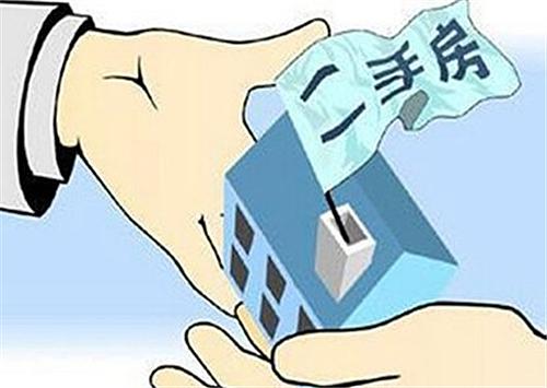 二手房贷款需要哪些条件 二手房贷款流程