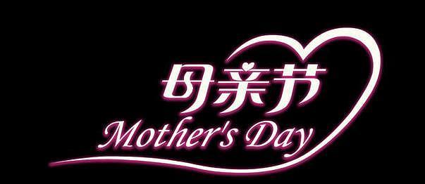 生活小常识:2018年母亲节是几月几号 母亲节起源