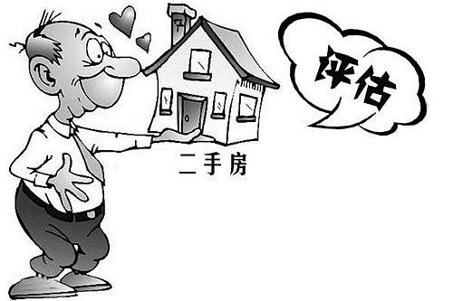 如何对二手房进行评估 二手房全款交易流程