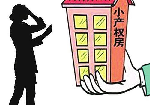 小产权房是什么意思 小产权房的法律风险
