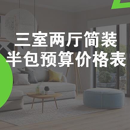 三室两厅简装修价格是多少 90-100平三室两厅半包装修预算
