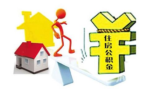 住房公积金可以贷款多少钱 住房公积金如何贷款