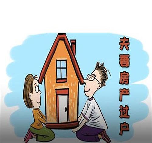 现在房子过户需要多少钱 房子过户费怎么算
