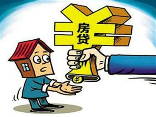 买房贷款需要什么手续 没有工作买房贷款可用哪些方式