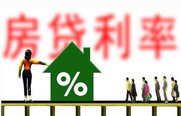 房贷利率是怎么样的 住房贷款有哪些申请方式