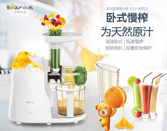 小熊榨汁机怎么样 小熊YZJ-A02Q1榨汁机评测