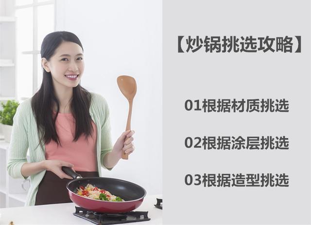 家用炒锅怎么选 选到优质炒锅的必备秘诀尽在这