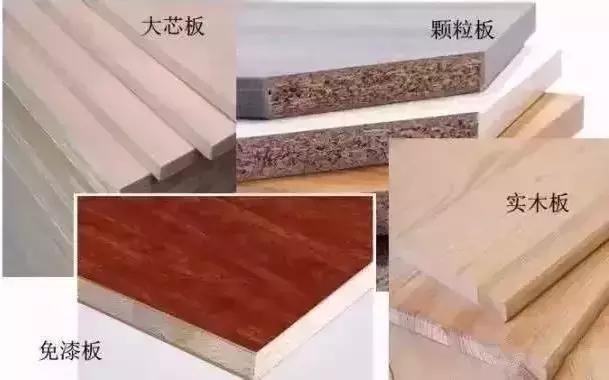 打家具用哪种板材好 板材环保标准
