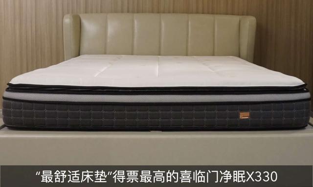 喜临门的床垫评测 它是如何做到虏获众人芳心的?