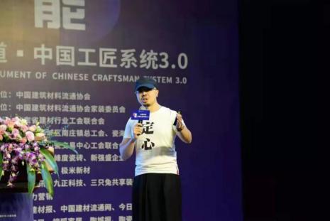 重构终端价值链 中国工匠系统3.0峰会点亮行业发展趋势