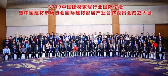 中国首个国际建材家居产业合作委员会成立