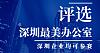 2019华可可杯深圳最美办公室评选活动开启