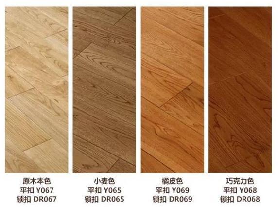 地板颜色选择